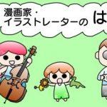 はなみこ_京都_育児_漫画家_イラストレーター_
