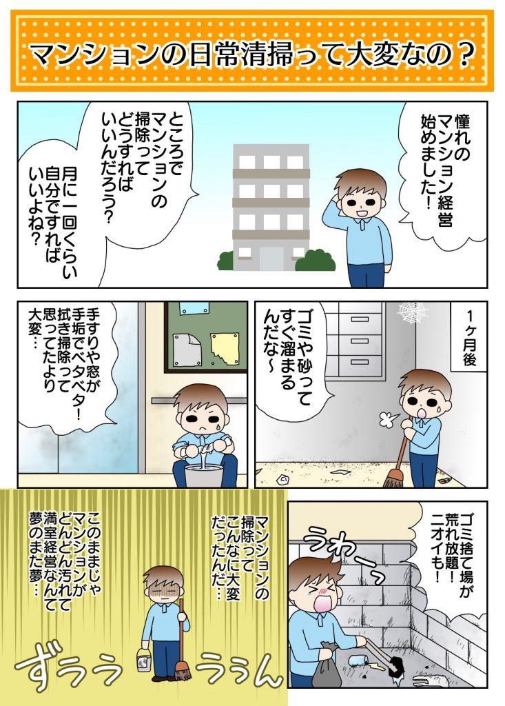 アパート_マンション共用部清掃_マンガ_日常清掃