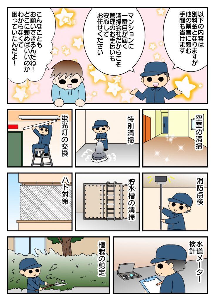 アパート_マンション共用部清掃_マンガ_日常清掃_巡回清掃
