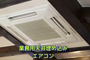 業務用エアコン_天カセ_クリーニング