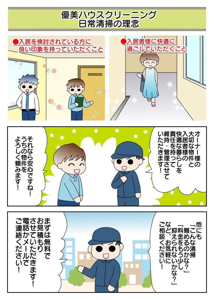 アパート_マンション共用部清掃_マンガ_日常清掃_巡回清掃4P