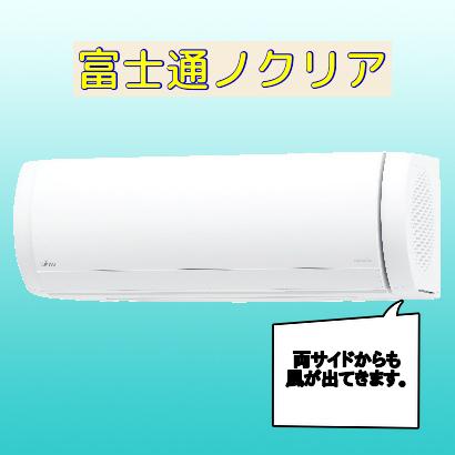 富士通ノクリア_エアコンクリーニング